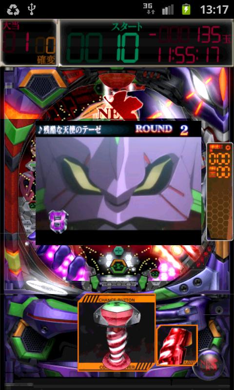ヱヴァ ~始まりの福音~ androidアプリスクリーンショット1