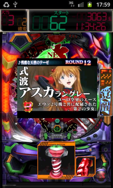 ヱヴァ ~始まりの福音~ androidアプリスクリーンショット2