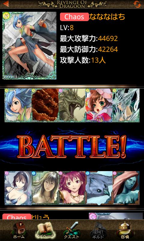 リベンジ オブ ドラグーン androidアプリスクリーンショット1