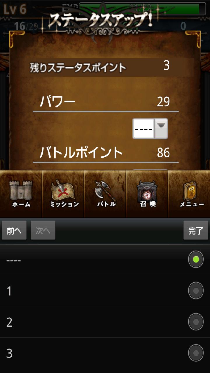 androidアプリ ダークサマナー攻略スクリーンショット3