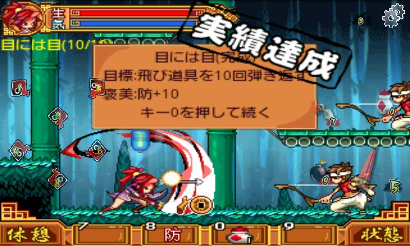 androidアプリ 紅蝶舞攻略スクリーンショット4