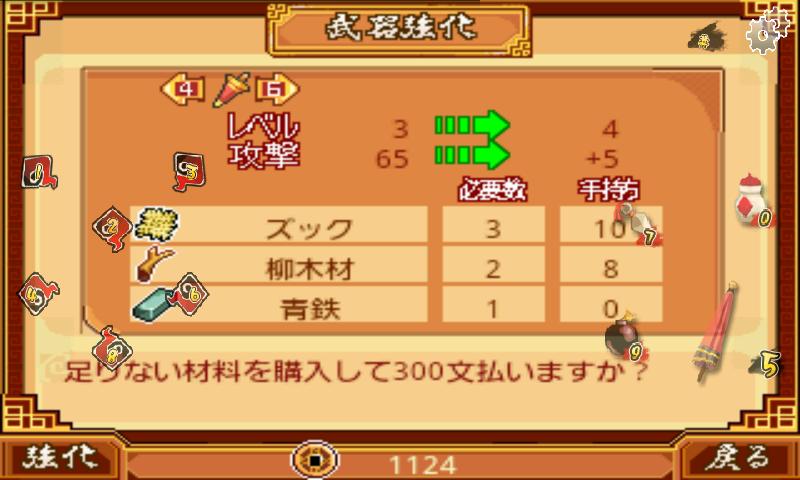 紅蝶舞 androidアプリスクリーンショット3