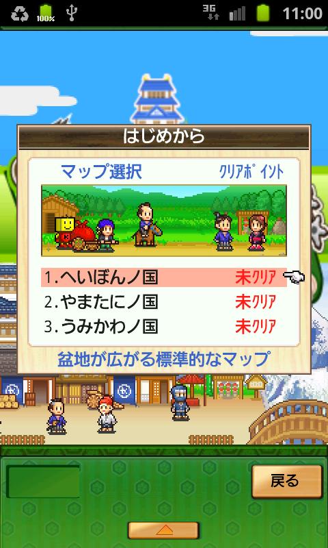 androidアプリ 大江戸タウンズ攻略スクリーンショット1