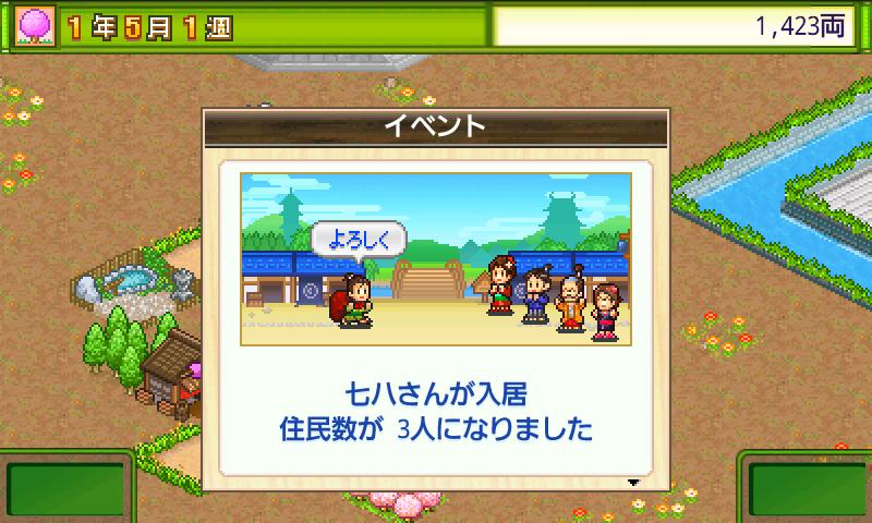 androidアプリ 大江戸タウンズ攻略スクリーンショット2