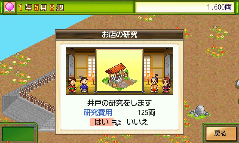 androidアプリ 大江戸タウンズ攻略スクリーンショット3