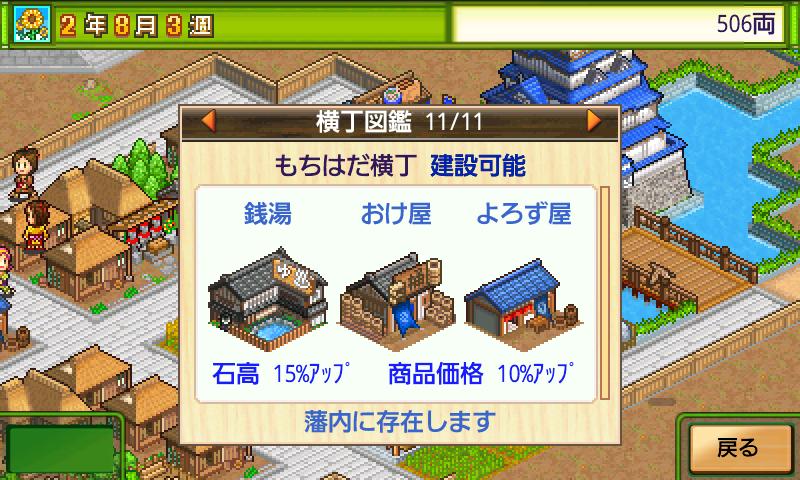 大江戸タウンズ androidアプリスクリーンショット2