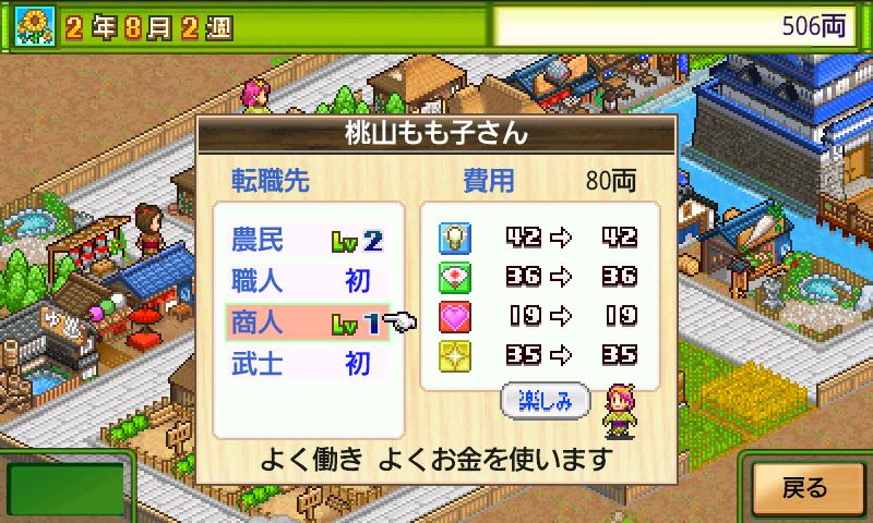 大江戸タウンズ androidアプリスクリーンショット3