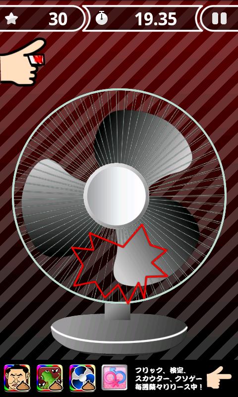 扇風機気合止め androidアプリスクリーンショット1