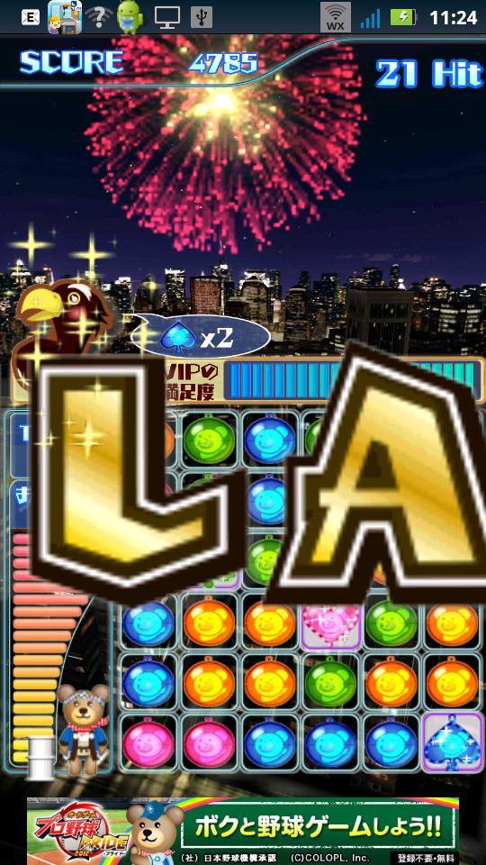 クマの花火パズル! androidアプリスクリーンショット1