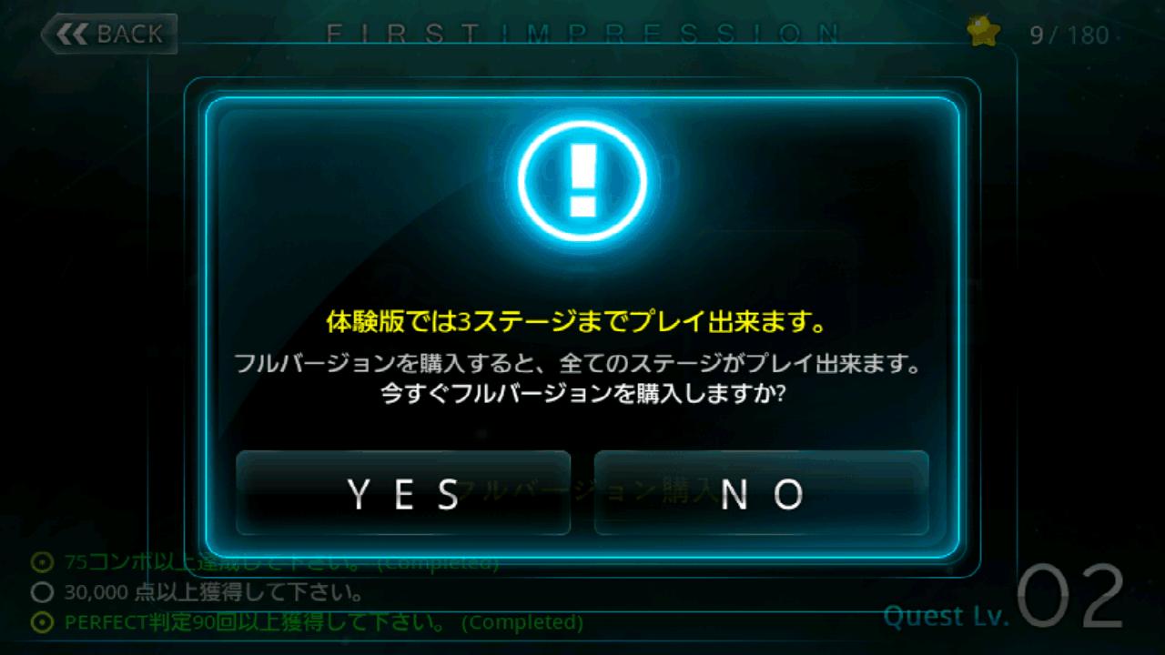 androidアプリ タッチ・ミックス FX攻略スクリーンショット5