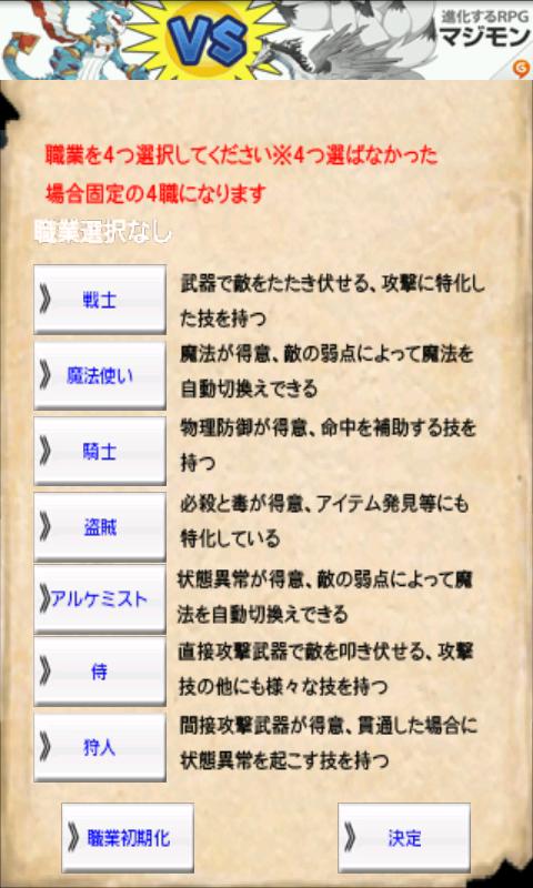 androidアプリ ちょこっとRPG3「賢者の宮殿」攻略スクリーンショット1