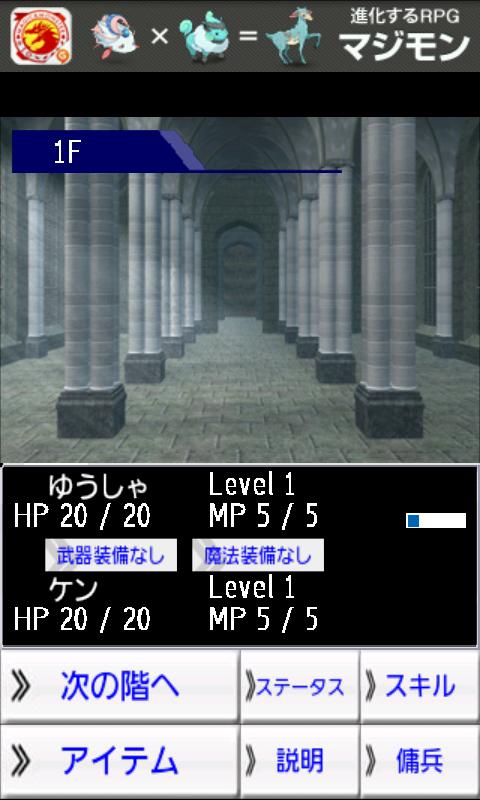 androidアプリ ちょこっとRPG3「賢者の宮殿」攻略スクリーンショット2