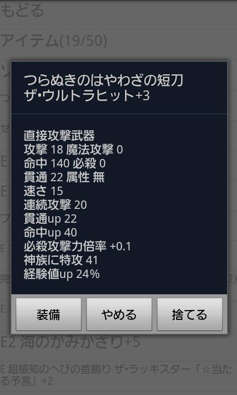 androidアプリ ちょこっとRPG3「賢者の宮殿」攻略スクリーンショット3