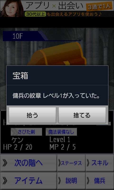 androidアプリ ちょこっとRPG3「賢者の宮殿」攻略スクリーンショット4
