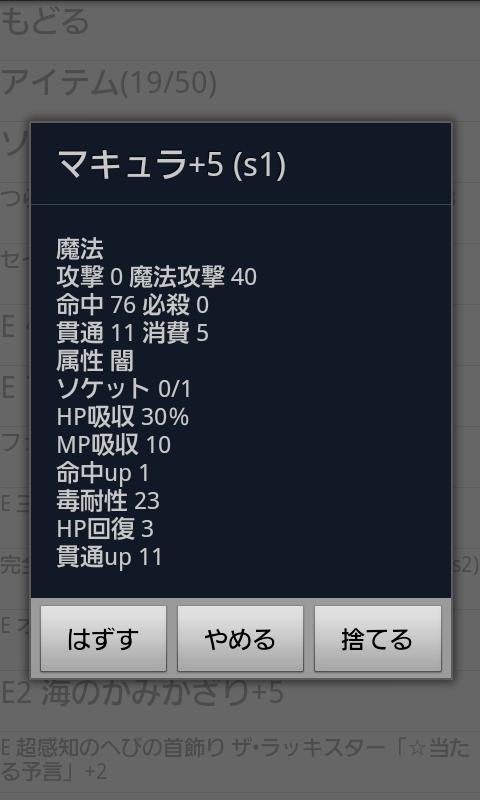 androidアプリ ちょこっとRPG3「賢者の宮殿」攻略スクリーンショット5