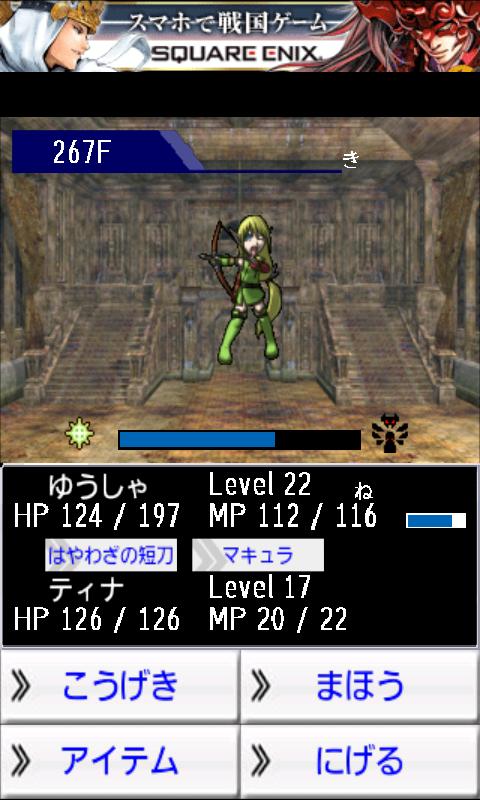 ちょこっとRPG3「賢者の宮殿」 androidアプリスクリーンショット1