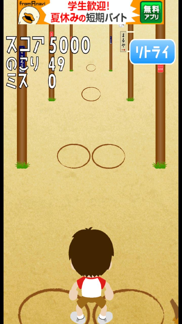 androidアプリ ぼくらのけんけんぱ攻略スクリーンショット2
