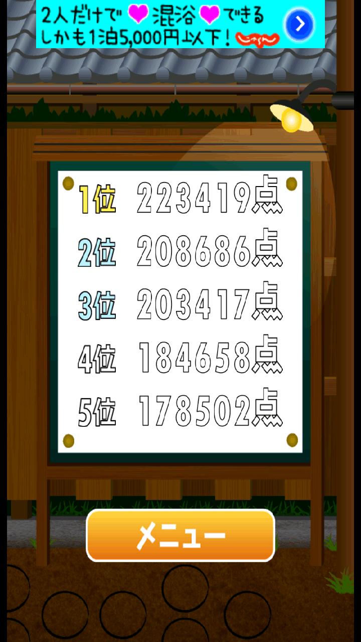 androidアプリ ぼくらのけんけんぱ攻略スクリーンショット5