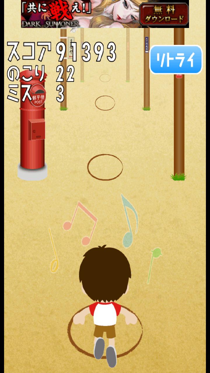 ぼくらのけんけんぱ androidアプリスクリーンショット1