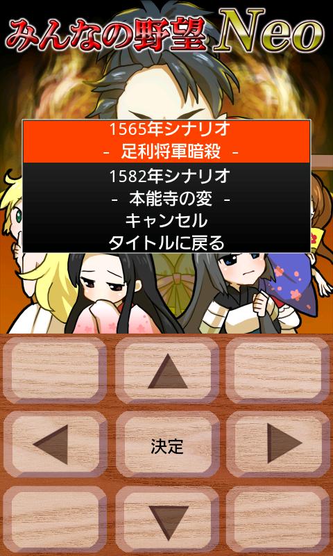 androidアプリ みんなの野望Neo攻略スクリーンショット1