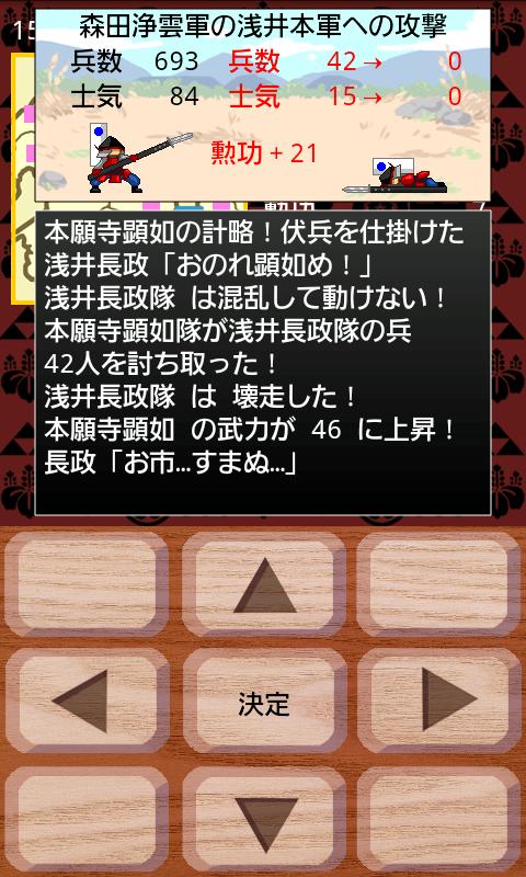 androidアプリ みんなの野望Neo攻略スクリーンショット3