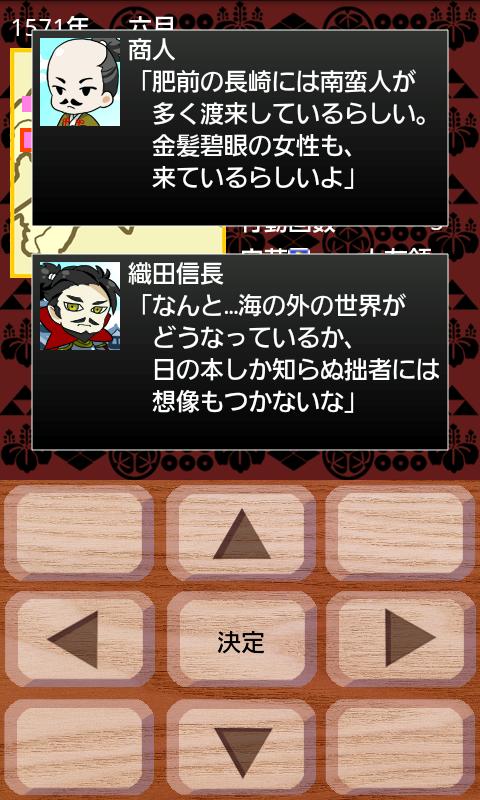 androidアプリ みんなの野望Neo攻略スクリーンショット5