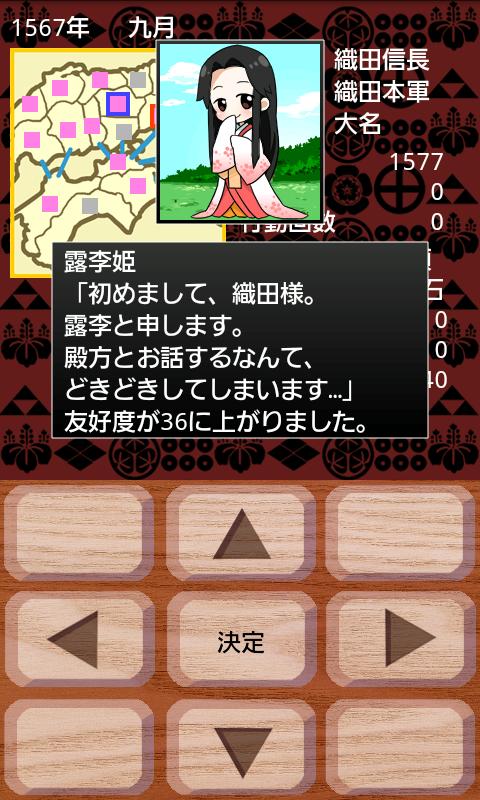 androidアプリ みんなの野望Neo攻略スクリーンショット6