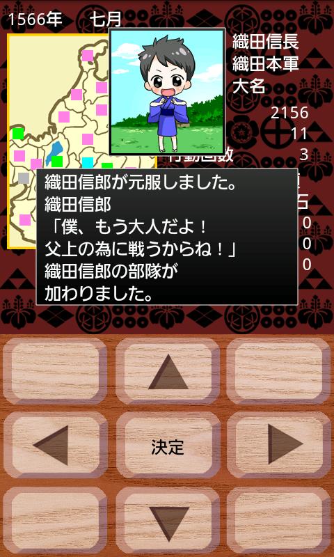 androidアプリ みんなの野望Neo攻略スクリーンショット7