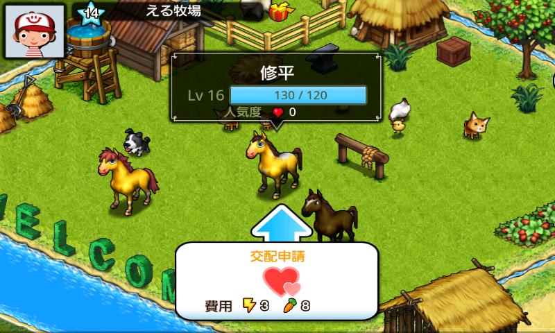 マイダービーデイズ androidアプリスクリーンショット3