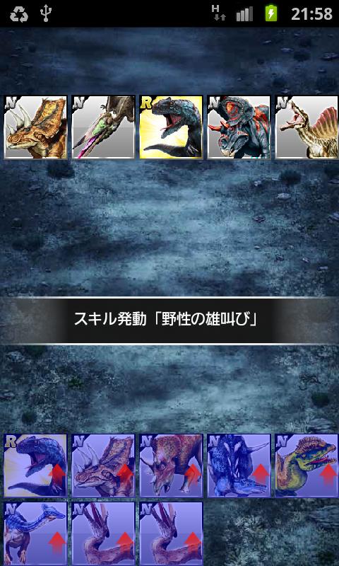 恐竜ドミニオン androidアプリスクリーンショット1