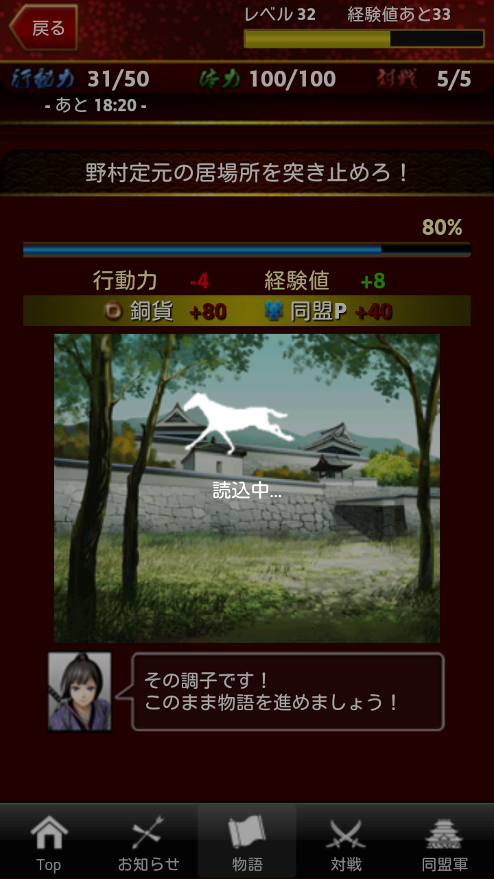 androidアプリ 真・戦国バスター攻略スクリーンショット2