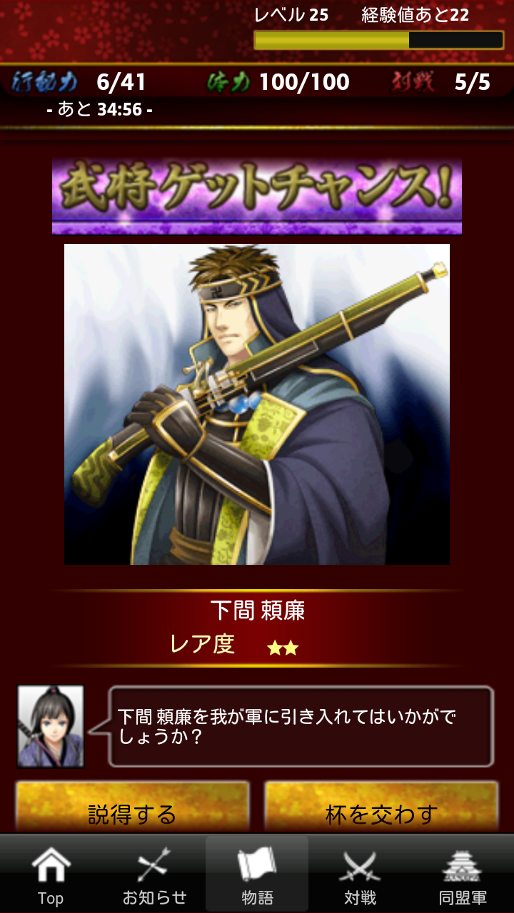 androidアプリ 真・戦国バスター攻略スクリーンショット3