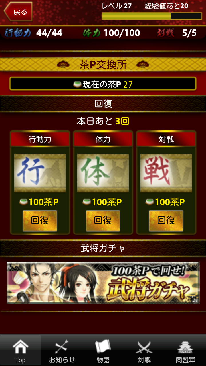 androidアプリ 真・戦国バスター攻略スクリーンショット4
