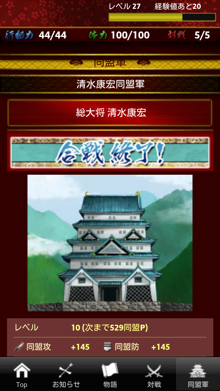 androidアプリ 真・戦国バスター攻略スクリーンショット5