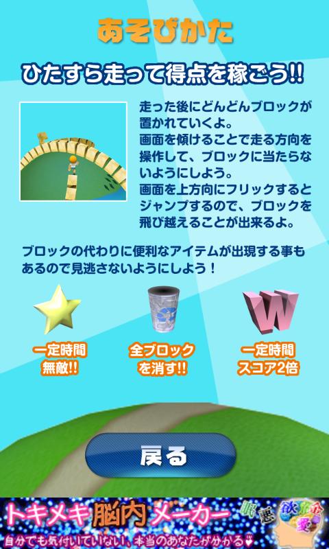androidアプリ プラネテス攻略スクリーンショット4