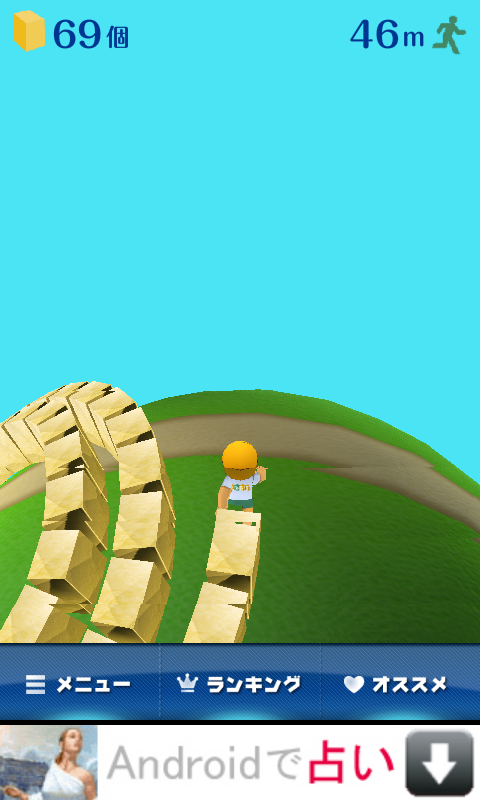 プラネテス androidアプリスクリーンショット3