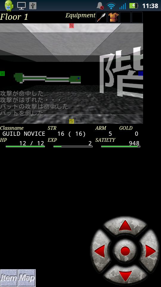 ローグ androidアプリスクリーンショット2