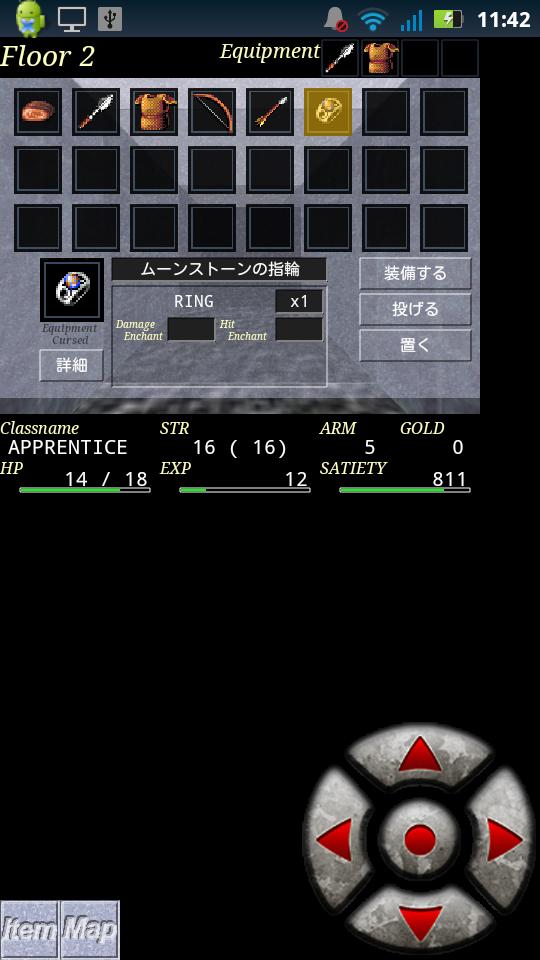 ローグ androidアプリスクリーンショット3