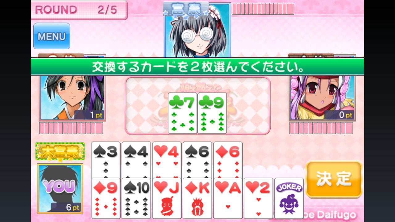 androidアプリ 萌え燃え大富豪~全国美少女めぐり~攻略スクリーンショット5