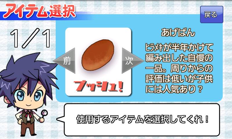 androidアプリ 新!あげぱん探偵VOL1攻略スクリーンショット5