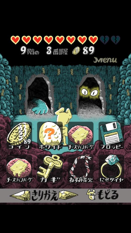 利子20階 androidアプリスクリーンショット3