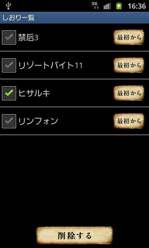 怖い!ホラー怪談ガクブル心霊現象500連発 androidアプリスクリーンショット3
