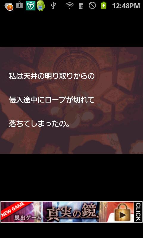 乙女の祈り androidアプリスクリーンショット1