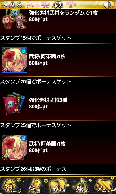 androidアプリ 戦国幻想曲攻略スクリーンショット3