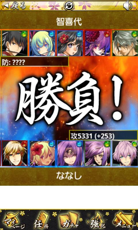 戦国幻想曲 androidアプリスクリーンショット2