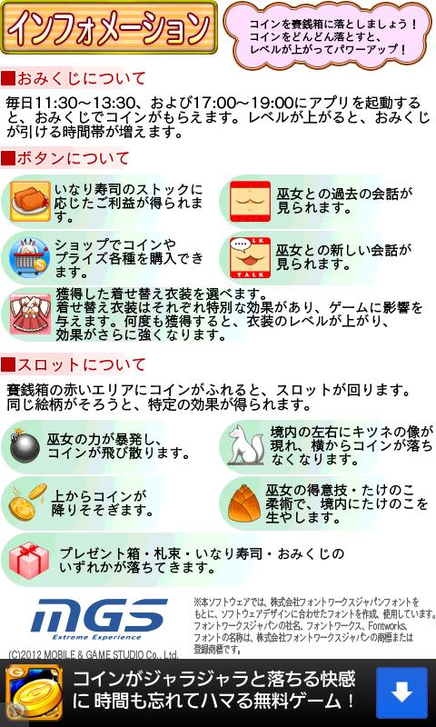 androidアプリ みこみこいん攻略スクリーンショット5