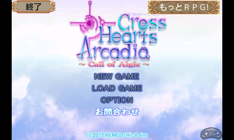 androidアプリ クロスハーツアルカディア攻略スクリーンショット1