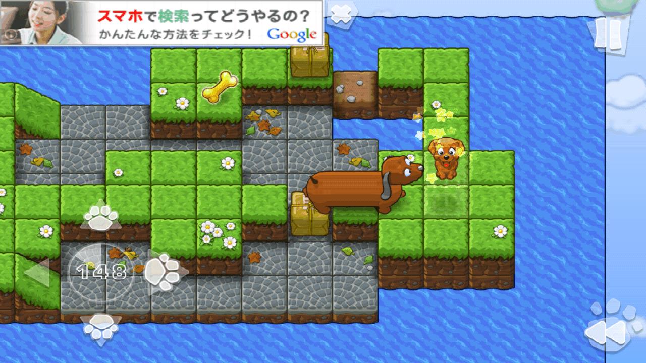 セーブ ザ パピーズ androidアプリスクリーンショット1