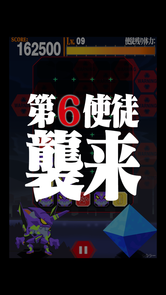 EVAスライドパズル 使徒殲滅作戦 androidアプリスクリーンショット2