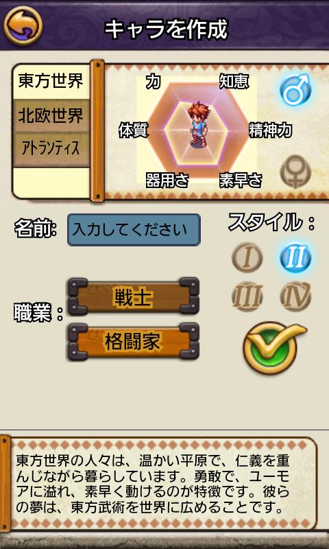 androidアプリ 帝國オンライン攻略スクリーンショット1